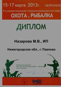 Диплом Выставка Охота и рыболовство на руси